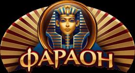 казино Фараон официальный сайт