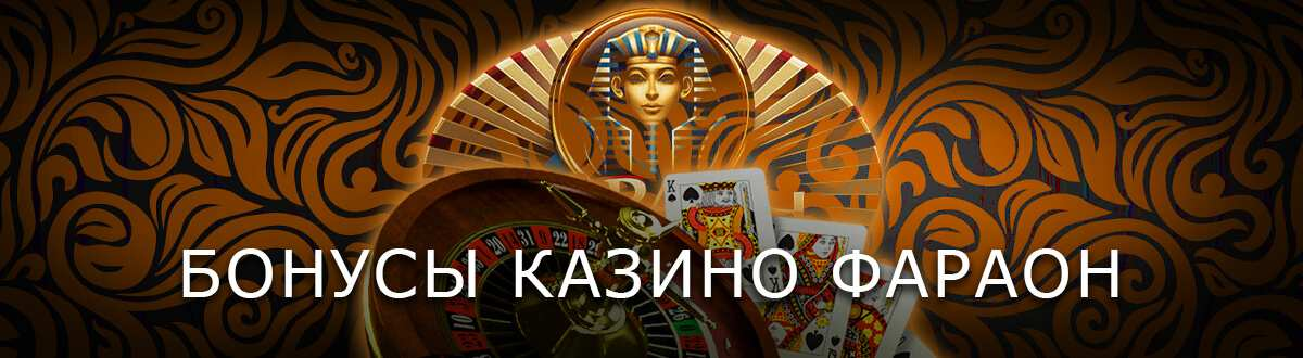 Бездепозитный бонус казино фараон