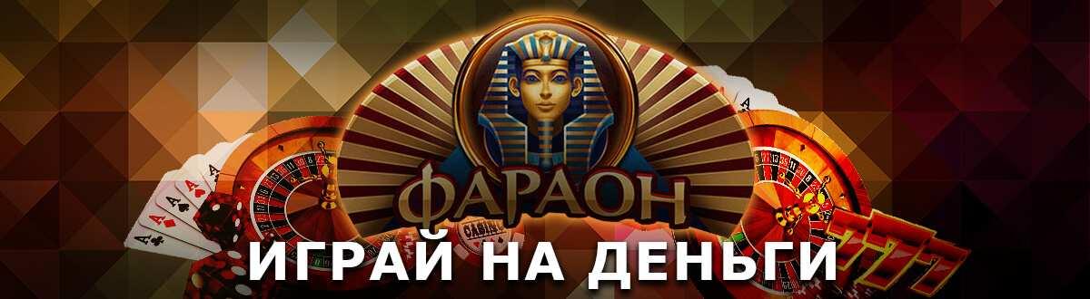 игры на деньги фараон