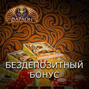 Бездепозитный казино фараон играть свинью карты