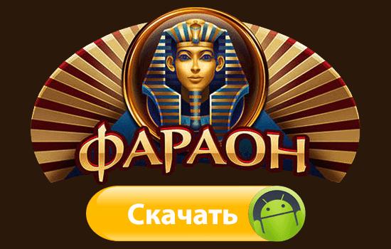 Скачать онлайн казино фараон witcher 3 казино